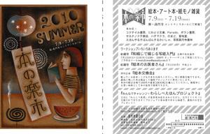 2010rakuichi_flyer