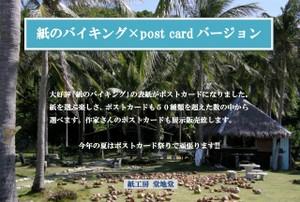 Postcard_640x432_8